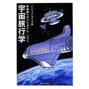 宇宙旅行学―新産業へのパラダイム・シフト [単行本]