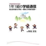 早稲田実業学校初等部1年1組の学級通信―設立初年度の小学校-教師と子供達の記録 [単行本]
