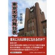 東京大学の舞台裏 [単行本]
