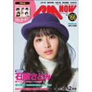 CM NOW (シーエム・ナウ) 2014年 01月号 [2013年12月10日発売] [雑誌]