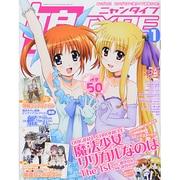 娘type (にゃんタイプ) 2014年 01月号 [2013年11月30日発売] [雑誌]