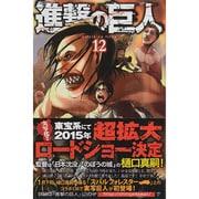 進撃の巨人(12)(講談社コミックス) [コミック]