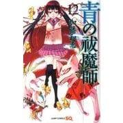 青の祓魔師 12(ジャンプコミックス) [コミック]