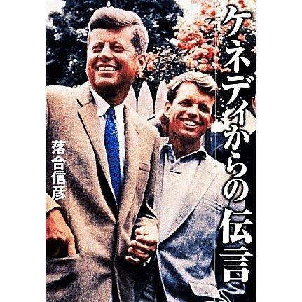 ケネディからの伝言(小学館文庫) [文庫]