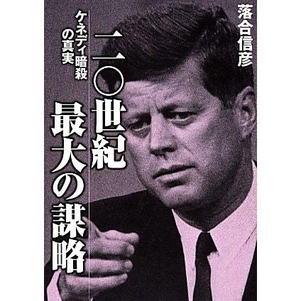 二〇世紀最大の謀略―ケネディ暗殺の真実(小学館文庫) [文庫]