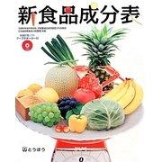新食品成分表(フーズサポーター付) [単行本]