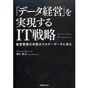 「データ経営」を実現するIT戦略―経営管理の本質はマスターデータにある [単行本]