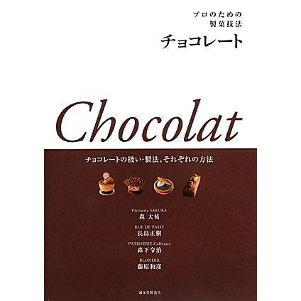 プロのための製菓技法チョコレート―チョコレートの扱い・製法、それぞれの方法 [単行本]