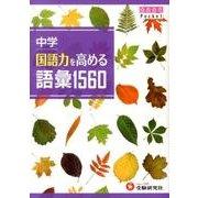 中学国語力を高める語彙1560(自由自在Pocket) [全集叢書]
