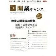 開業チャンス 2013 VOL.11 [単行本]