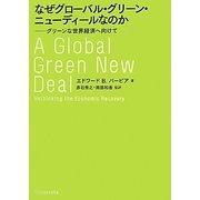 なぜグローバル・グリーン・ニューディールなのか―グリーンな世界経済へ向けて [単行本]