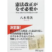憲法改正がなぜ必要か―「革命」を続ける日本国憲法の正体 [単行本]