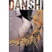 男糸DANSHI [単行本]
