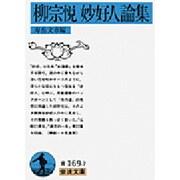 柳宗悦 妙好人論集(岩波文庫) [文庫]