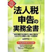 法人税申告の実務全書〈平成25年度版〉 [単行本]