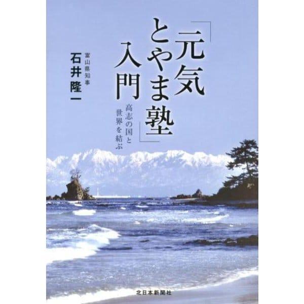「元気とやま塾」入門-高志の国と世界を結ぶ [単行本]