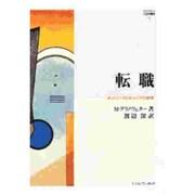 転職―ネットワークとキャリアの研究(MINERVA社会学叢書) [全集叢書]
