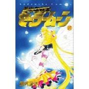 美少女戦士セーラームーン 17(講談社コミックスなかよし) [コミック]