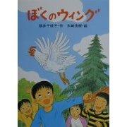 ぼくのウィング(新日本おはなしの本だな〈3-5〉) [全集叢書]