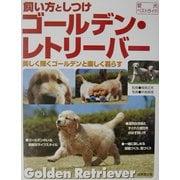 飼い方としつけ ゴールデン・レトリーバー―美しく輝くゴールデンと楽しく暮らす(愛犬ベストガイド) [単行本]