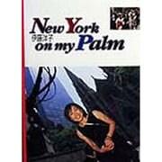 New York on my palm―伊藤洋子写真集 [単行本]