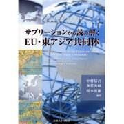 サブリージョンから読み解くEU・東アジア共同体-欧州北海地域と北東アジアの越境広域グランドデザイン比較 [単行本]