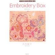 大内雍子の刺しゅう箱 Embroidery Box―花のワルツ [単行本]