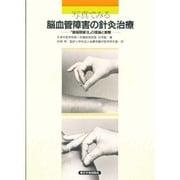 写真でみる脳血管障害の針灸治療 [単行本]