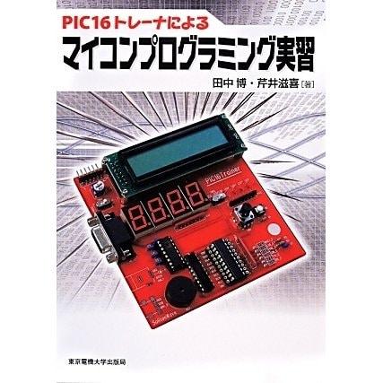 PIC16トレーナによるマイコンプログラミング実習 [単行本]