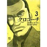 クロコーチ 3(ニチブンコミックス) [コミック]