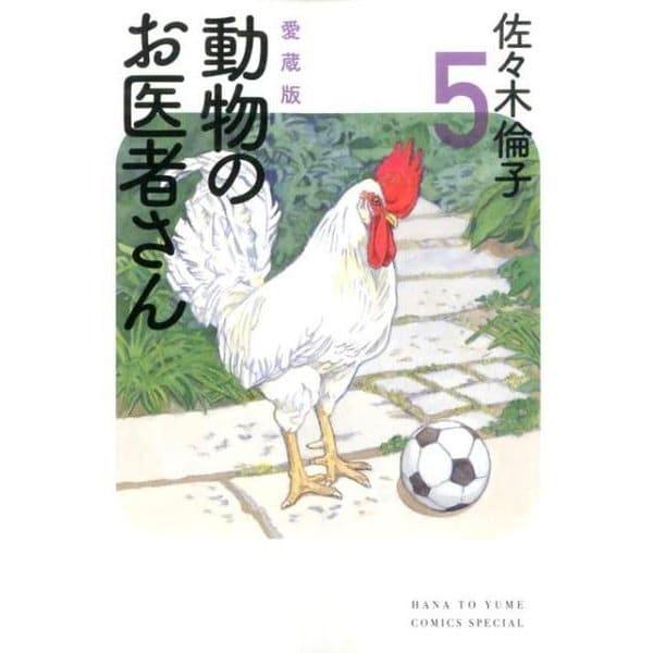 動物のお医者さん 5 愛蔵版(花とゆめCOMICSスペシャル) [コミック]
