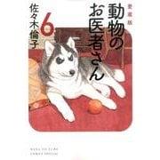 動物のお医者さん 6 愛蔵版(花とゆめCOMICSスペシャル) [コミック]