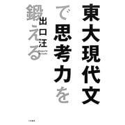 東大現代文で思考力を鍛える [単行本]