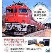 鉄道写真の撮り方手帖―楽しく安全に!列車の撮り方まるごとBOOK [単行本]