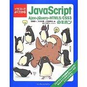 イラストでよくわかるJavaScript―Ajax・jQuery・HTML5/CSS3のキホン [単行本]
