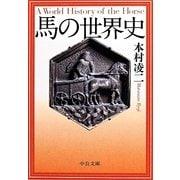 馬の世界史(中公文庫) [文庫]