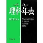 理科年表〈平成26年〉 第87冊 [単行本]