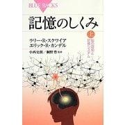 記憶のしくみ〈上〉脳の認知と記憶システム(ブルーバックス) [新書]