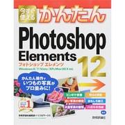 今すぐ使えるかんたんPhotoshop Elements 12(今すぐ使えるかんたんシリーズ) [単行本]