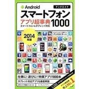 Androidスマートフォンアプリ超事典1000〈2014年版〉スマートフォン&タブレット対応 [単行本]