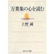 万葉集の心を読む(角川ソフィア文庫) [文庫]