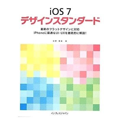 iOS7デザインスタンダード―最新のフラットデザインに対応 iPhoneに最適なUI・UXを徹底的に解説! [単行本]