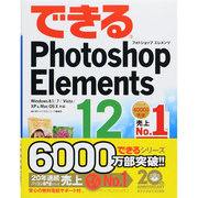 できるPhotoshop Elements 12―Windows 8.1/7/Vista/XP&Mac OS 10対応(できるシリーズ) [単行本]