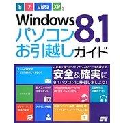Windows8.1パソコンお引越しガイド―8/7/Vista/XP対応 [単行本]