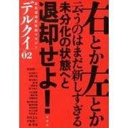 デルクイ vol.2 [単行本]