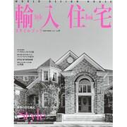 輸入住宅スタイルブック Vol.9(NEKO MOOK 2026) [ムックその他]