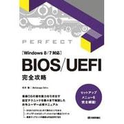 BIOS/UEFI完全攻略―Windows 8/7対応 [単行本]