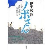 ノボさん―小説正岡子規と夏目漱石 [単行本]