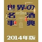 世界の名酒事典〈2014年版〉 [単行本]