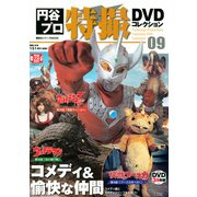 円谷プロ特撮DVDコレクション 9(講談社シリーズMOOK) [ムックその他]